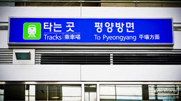At the railroad Dorasan Station that is supposed to connect South Korea to North Korea and then eventually to the rest of Eurasia. , Alvin C - January 2016