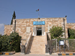 Photo of   Jordan Archaeological Museum