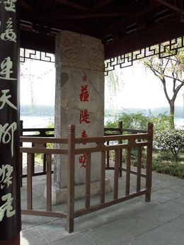 Photo of   Ten Scenic Sights of West Lake