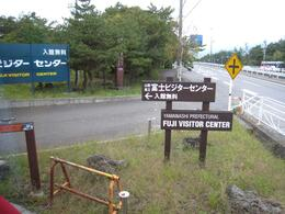 The entrance to Mt Fuji. - October 2007