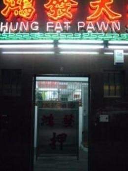One of the pawn shops we passed by on the walk - August 2012