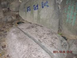 Sword Testing Stone, Tiger Hill, Suzhou , wolfman mao - January 2014