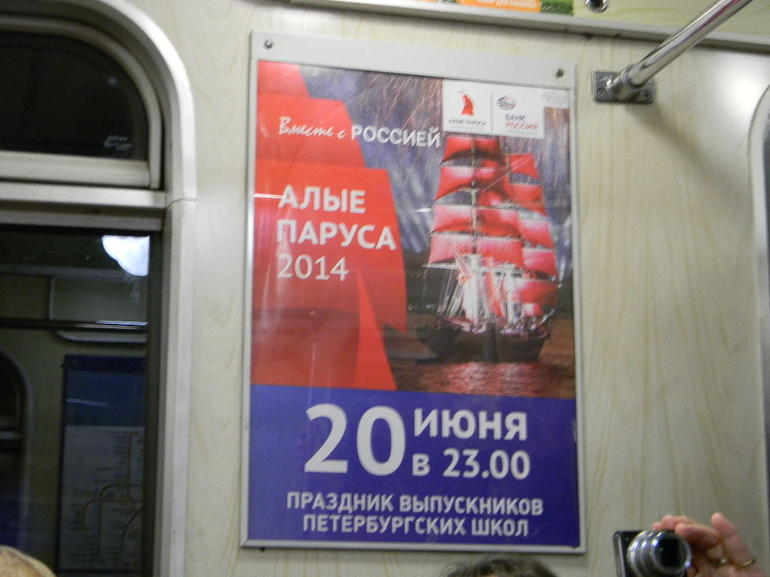 A poster publicizing the Crimson Sails Concert, at 11 PM on June 20, the day we left St. Petersburg. Crimson Sails is the annual celebration of all the St. Petersburg area's high school graduates. We missed it, but saw evidence everywhere.
