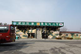 Photo of Seoul DMZ Past and Present: Korean Demilitarized Zone Tour from Seoul Entrance to the viewing platform