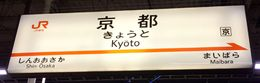 Photo of Tokyo Kyoto Rail Tour by Bullet Train from Tokyo Kyoto Station