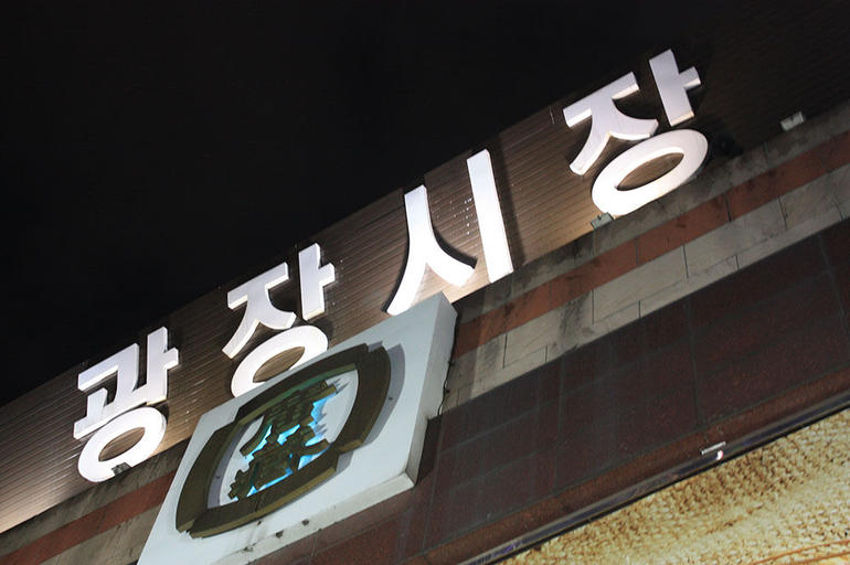 Small-Group Korean Night Food Tour - Seoul