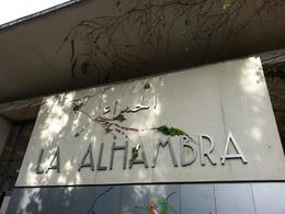 Photo of   Al Hambra entrance