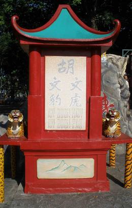 Welcome to Haw Par Villa (also known as the Tiger Balm Gardens), Jill - January 2010