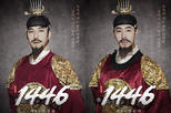 1446, King Sejong - His greatest invention for the people in Joseon Dynasty