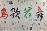 Japanese Calligraphy experience (Tokyo Calligraphy Education Association)