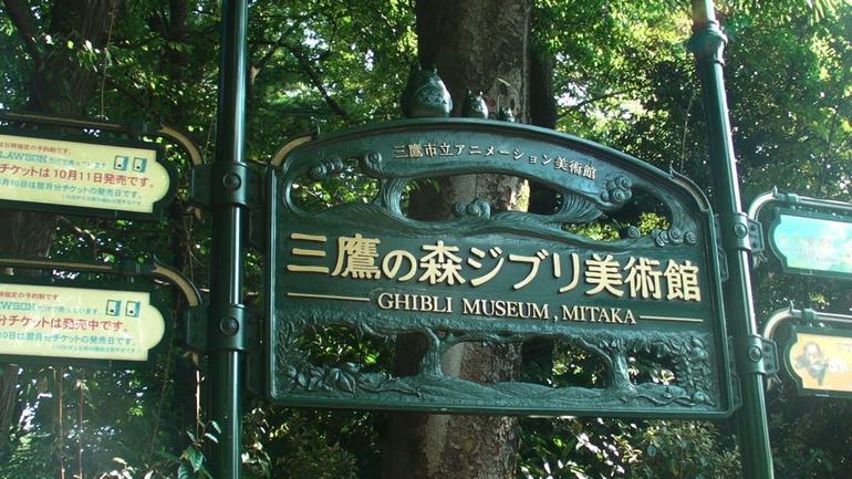 Ghibli sign - Tokyo