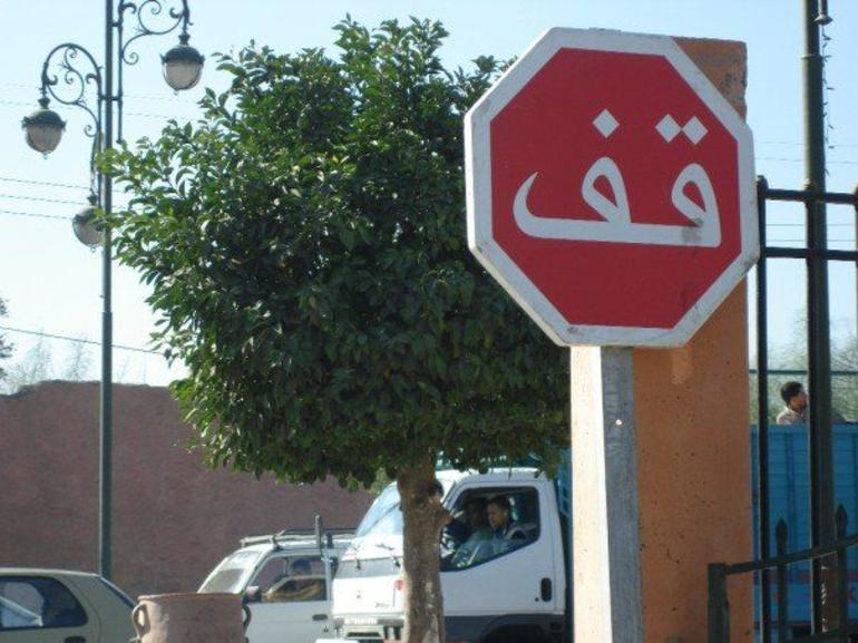 Stop sign in Arabic! - Marrakech