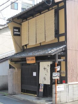 The front of the building hosting the tea ceremony , Jeffrey H - May 2015