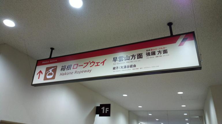 Hakone Robeway - Tokyo