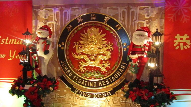 Plaque near entrance to Jumbo Restaurant*