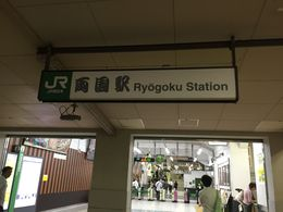 JR Ryōgoku Station sign , asahione - June 2015