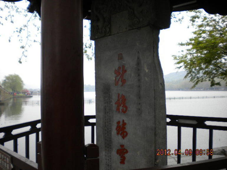 Ten Scenic Sights of West Lake - Hangzhou