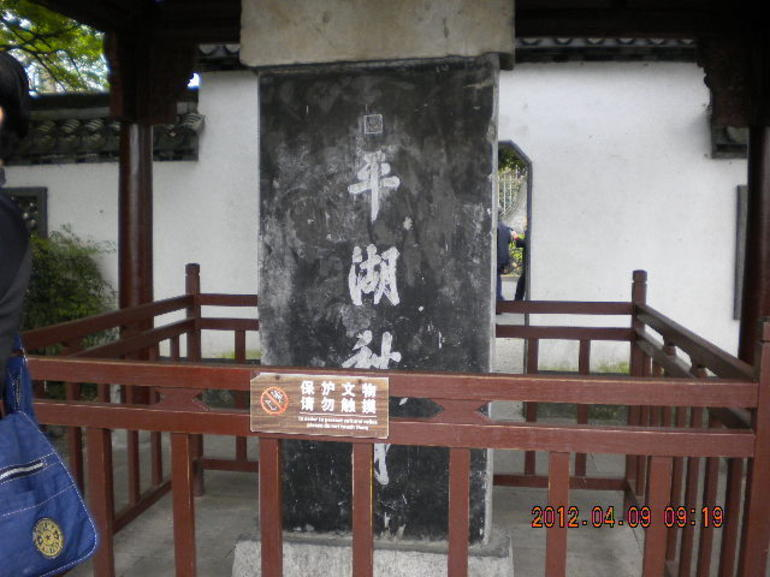 Ten Scenic Sights of West Lake - Hangzhou