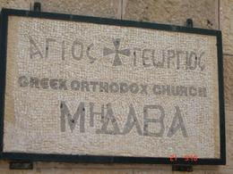 Greek Orthodox Church in Madaba where you can see famous mosaic., Olivia Z - November 2008