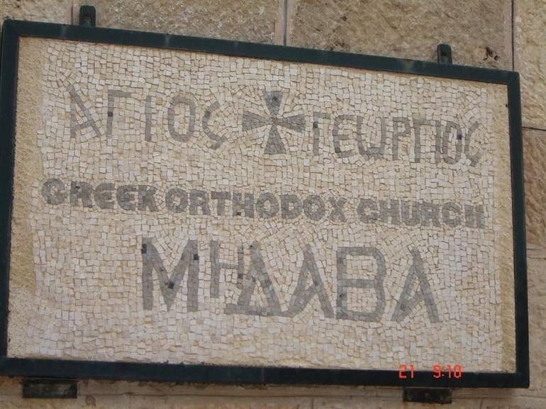 Private Tour Madaba, Mount Nebo, and The Dead Sea Day Trip with Amman Sightseeing photo 12