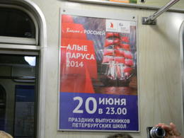A poster publicizing the Crimson Sails Concert, at 11 PM on June 20, the day we left St. Petersburg. Crimson Sails is the annual celebration of all the St. Petersburg area's high school graduates...., John L S - July 2014