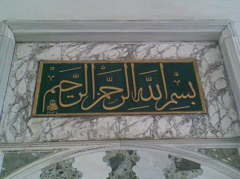 Topkai Palace - Islamic Decoration - Istanbul