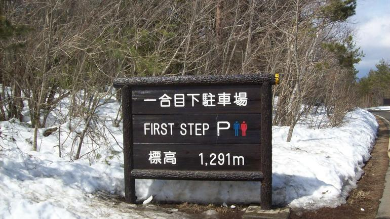 Sign at Mt. Fuji - Tokyo
