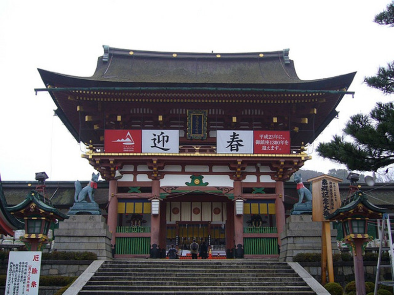 Inari Shrine Entrance - Kyoto