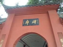 Corridor of Steeles , wolfman mao - December 2012