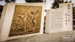 Korean War Veterans Memorial at Imjingak , Alvin C - January 2016