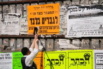 Mea She'arim, Israel
