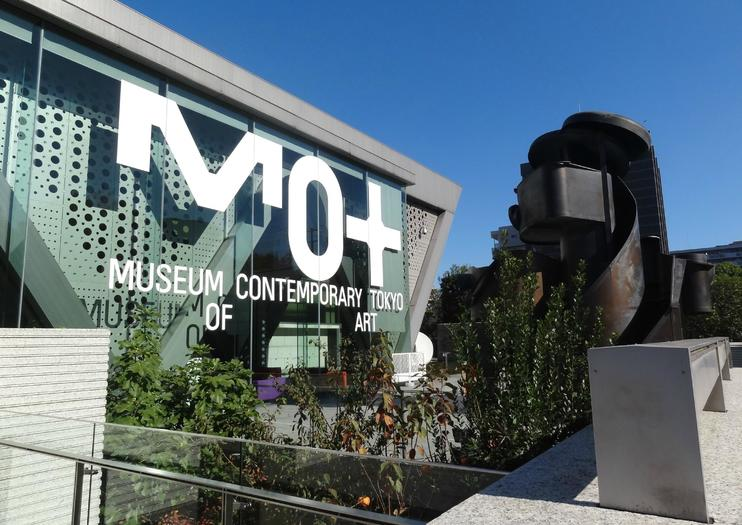 Museum of Contemporary Art Tokyo (MOT)