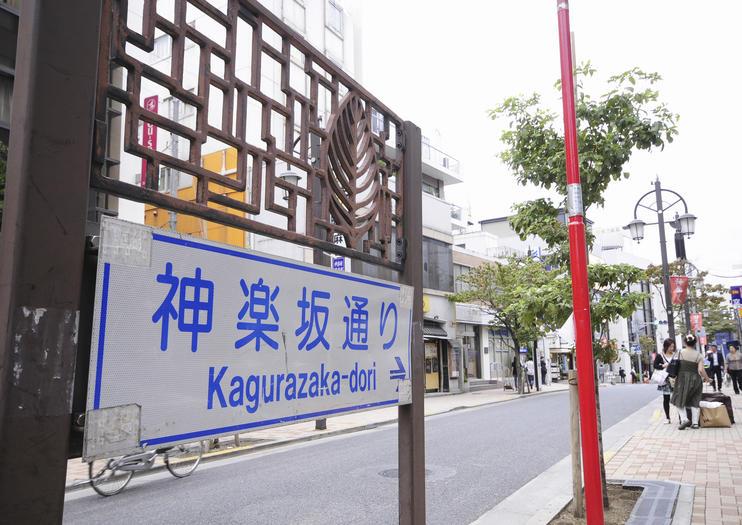 Quartiere di Kagurazaka
