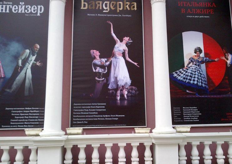 Stanislavsky and Nemirovich-Danchenko Academic Music Theatre