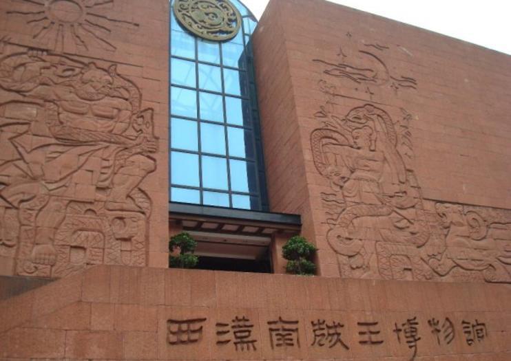 Museu do Mausoléu do Rei Nanyue