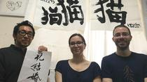 Traditional Japanese Calligraphy Experience with a Calligraphy Master, Tokyo, Literary, Art & Music ...