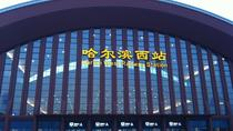 Private Departure Transfer to Harbin West Railway Station from Harbin City Hotel, Harbin, Airport & ...