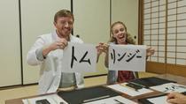 Experience FUKUYAMA - Calligraphy Experience Lean Traditional Japanese Culture!, Hiroshima,...