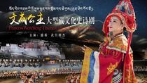 Live action opera show Princess Wencheng, Lhasa, Opera