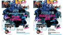 Seoul K-POP Concert for the 2018 PyeongChang Winter Olympics, Seoul, null