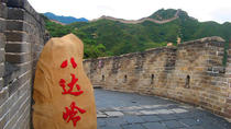 2-Day Beijing Group Tour Including Badaling Great Wall and Forbidden City, Beijing, Cultural Tours