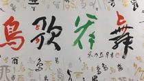 Japanese Calligraphy experience (Tokyo Calligraphy Education Association), Tokyo, Craft Classes