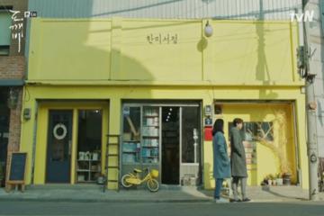Korean drama Goblin shooting location