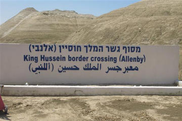 Transfer From King Hussein Allenby Bridge To Dead Sea or Amman with Optional Visit