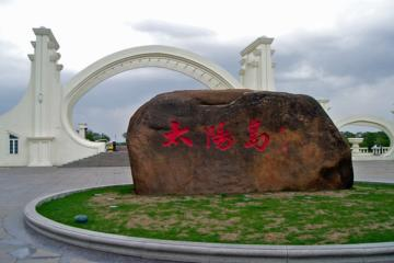 Private Customized Harbin City Day Tour by Public Transportation