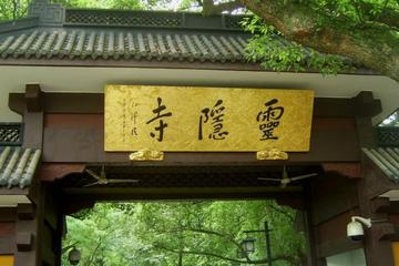 Private Botique Tour: Essential Hangzhou Sightseeing with Hotel or Railway Station Transfer