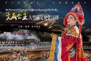 Live action opera show Princess Wencheng