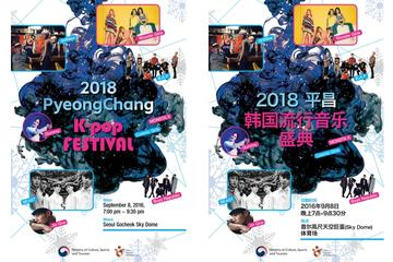 Seoul K-POP Concert for the 2018 PyeongChang Winter Olympics