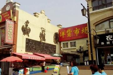 2 to 3hours shopping Tour at Tianjin Tanggu Foreign goods market by  Car