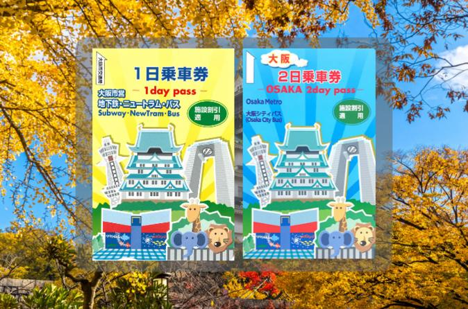 Osaka Visitor Ticket - 1 or 2 Days